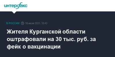 Жителя Курганской области оштрафовали на 30 тыс. руб. за фейк о вакцинации