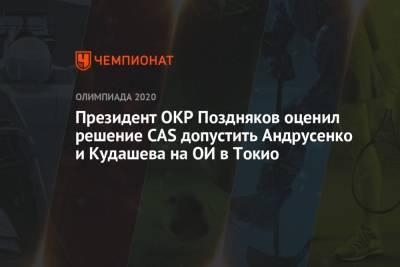 Президент ОКР Поздняков оценил решение CAS допустить Андрусенко и Кудашева на ОИ в Токио