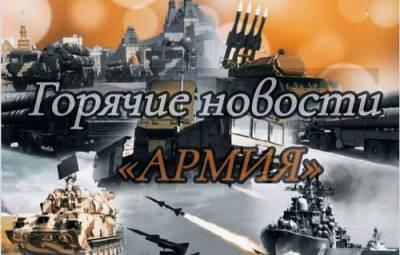 «Военные» итоги недели: российские моряки показали, как будут топить флот противника и сбивать самолёты НАТО