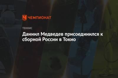 Даниил Медведев присоединился к сборной России в Токио