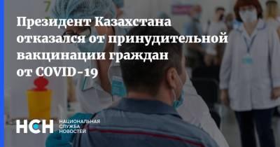 Президент Казахстана отказался от принудительной вакцинации граждан от COVID-19