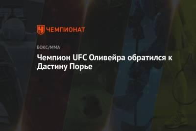 Чемпион UFC Оливейра обратился к Дастину Порье