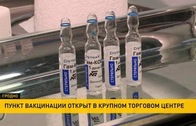 В Гродно открылся пункт вакцинации в торговом центре, а в Бресте готовятся принять иностранцев, желающих привиться в Беларуси