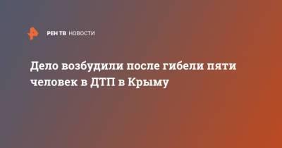 Дело возбудили после гибели пяти человек в ДТП в Крыму