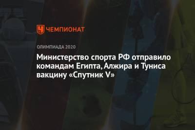 Министерство спорта РФ отправило командам Египта, Алжира и Туниса вакцину «Спутник V»