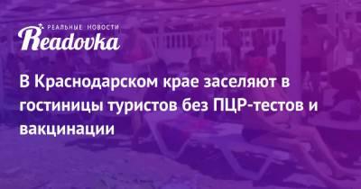 В Краснодарском крае заселяют в гостиницы туристов без ПЦР-тестов и вакцинации