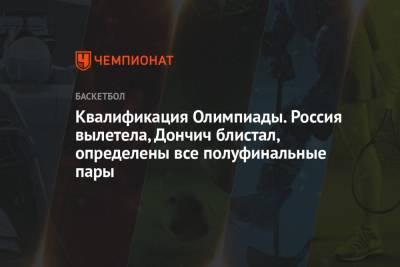 Квалификация Олимпиады. Россия вылетела, Дончич блистал, определены все полуфинальные пары
