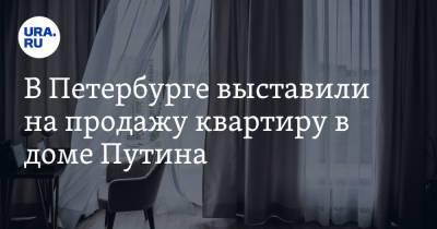 В Петербурге выставили на продажу квартиру в доме Путина