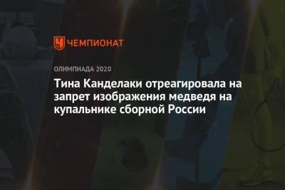 Тина Канделаки отреагировала на запрет изображения медведя на купальнике сборной России