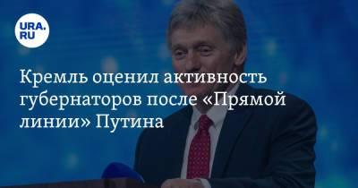Кремль оценил активность губернаторов после «Прямой линии» Путина