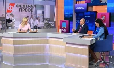 Формируя смыслы: регионы не поняли прямой линии президента Путина
