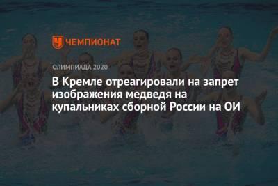 В Кремле отреагировали на запрет изображения медведя на купальниках сборной России на ОИ