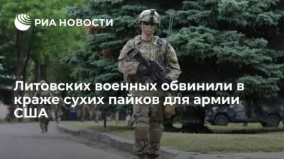Прокуратура Литвы обвинила своих военных в краже сухих пайков для армии США