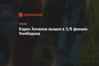 Карен Хачанов вышел в 1/8 финала Уимблдона