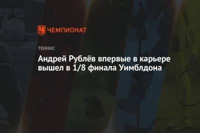 Андрей Рублёв впервые в карьере вышел в 1/8 финала Уимблдона