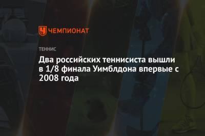 Два российских теннисиста вышли в 1/8 финала Уимблдона впервые с 2008 года