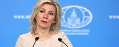 Захарова отчитала министра обороны Германии за нацистскую вечеринку с изнасилованием в Литве