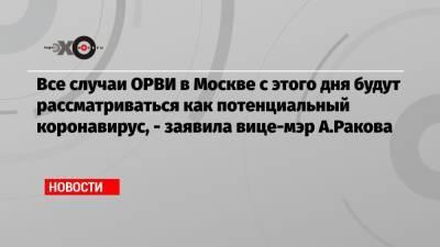 Все случаи ОРВИ в Москве с этого дня будут рассматриваться как потенциальный коронавирус, — заявила вице-мэр А.Ракова