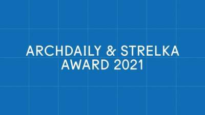 ArchDaily, Strelka Mag и КБ Стрелка объявили о запуске второй совместной премии