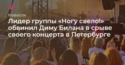 Лидер группы «Ногу свело!» обвинил Диму Билана в срыве своего концерта в Петербурге.
