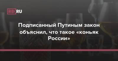 Подписанный Путиным закон объяснил, что такое «коньяк России»