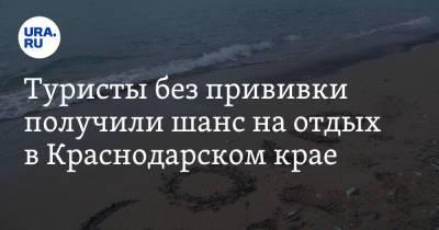Туристы без прививки получили шанс на отдых в Краснодарском крае