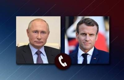 Макрон обсудил с Путиным возвращение России и ЕС к нормальному диалогу