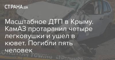 Масштабное ДТП в Крыму. КамАЗ протаранил четыре легковушки и ушел в кювет. Погибли пять человек