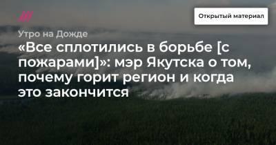 «Все сплотились в борьбе [с пожарами]»: мэр Якутска о том, почему горит регион и когда это закончится