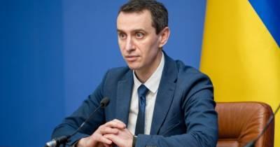 Ляшко объявил о старте пятого этапа вакцинации против COVID-19: обещают прививать всех желающих