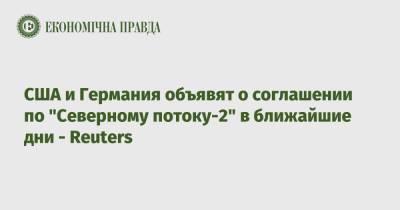 """США и Германия объявят о соглашении по """"Северному потоку-2"""" в ближайшие дни - Reuters"""