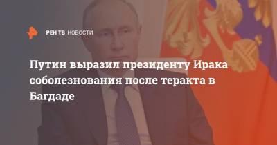Путин выразил президенту Ирака соболезнования после теракта в Багдаде