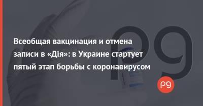 Всеобщая вакцинация и отмена записи в «Дія»: в Украине стартует пятый этап борьбы с коронавирусом