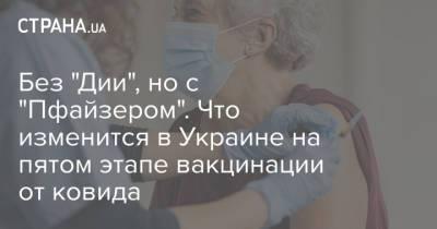 """Без """"Дии"""", но с """"Пфайзером"""". Что изменится в Украине на пятом этапе вакцинации от ковида"""
