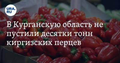В Курганскую область не пустили десятки тонн киргизских перцев
