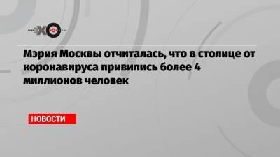 Мэрия Москвы отчиталась, что в столице от коронавируса привились более 4 миллионов человек