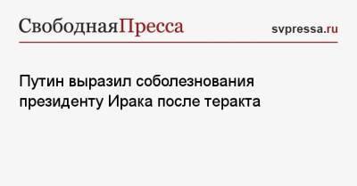 Путин выразил соболезнования президенту Ирака после теракта