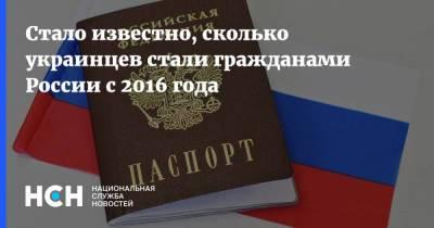 Стало известно, сколько украинцев стали гражданами России с 2016 года