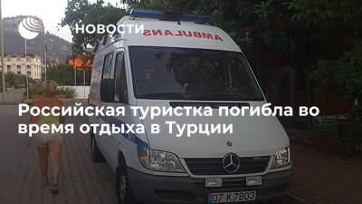 Российская туристка погибла во время отдыха в Турции