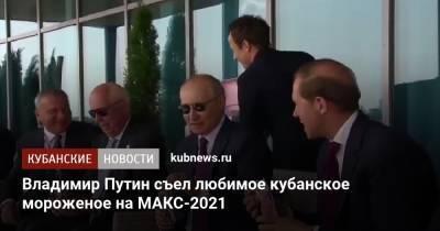 Владимир Путин съел любимое кубанское мороженое на МАКС-2021