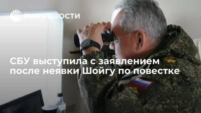 """Пресс-секретарь СБУ Дехтяренко: Шойгу не явился для """"вручения письменного подозрения"""""""