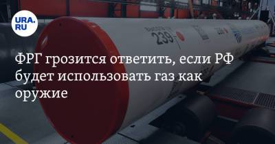 ФРГ грозится ответить, если РФ будет использовать газ как оружие