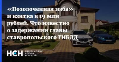 «Позолоченная изба» и взятка в 19 млн рублей. Что известно о задержании главы ставропольского ГИБДД