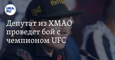 Депутат из ХМАО проведет бой с чемпионом UFC