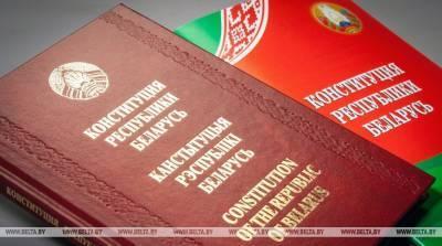 Один человек сможет быть Президентом не более двух сроков: в Беларуси предлагают изменение в Конституцию