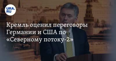 Кремль оценил переговоры Германии и США по «Северному потоку-2»