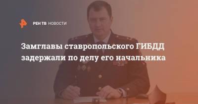Замглавы ставропольского ГИБДД задержали по делу его начальника