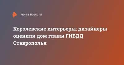 Королевские интерьеры: дизайнеры оценили дом главы ГИБДД Ставрополья
