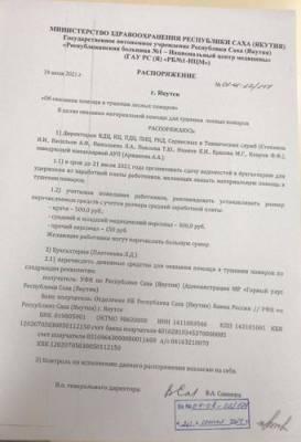 В Якутии борьбу с пожаром оплатят медики из своего кармана