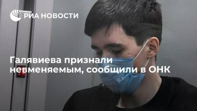 ОНК: центр Сербского признал Галявиева, убившего девять человек в школе в Казани, невменяемым